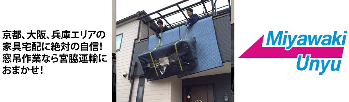 京都、大阪、兵庫エリアの家具宅配に絶対の自信!窓吊作業も対応可能!!
